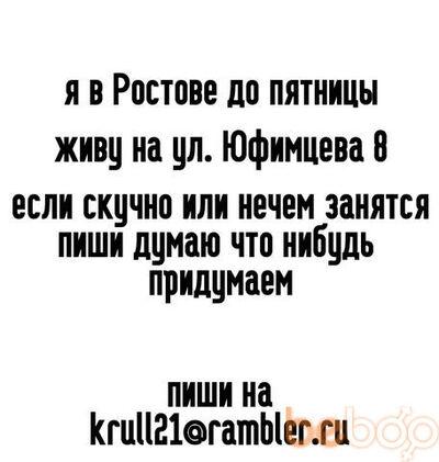 Фото мужчины krull21, Ростов-на-Дону, Россия, 33